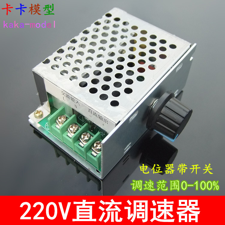 DC220V 20A DC Motor Speed Controller Speed Control Regulator Switch AC220V Input
