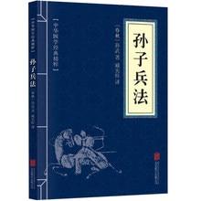Sun Tzu's Art of War Sun Zi Bingshu Original Text Chinese Culture Literature Ancient Military Books in Chinese