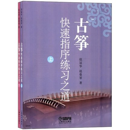 2pcs Guzheng Fingering Exercises Book Guzheng Etudes Textbook Learning Guzheng Guidance Books
