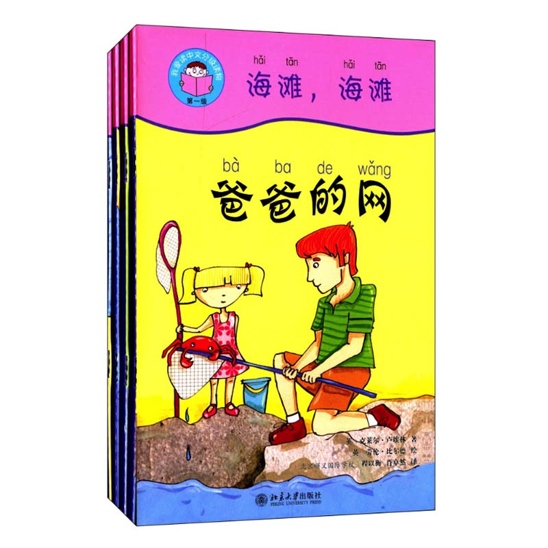 Fun At The Beach 4Books & Guide Book (1DVD) Start Reading Chinese Series Band1 Graded Readers Study Chinese Story Books For Kids