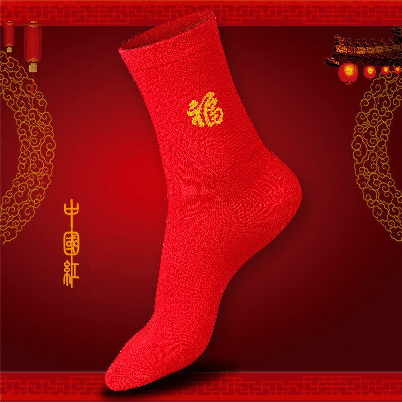 Underwear & Sleepwears Red Soft Crew Mens Sock Embroidery Chinese Gift Cotton Ankle Socks Casual For New Year Festival Wedding Gift 24.5cm-28cm