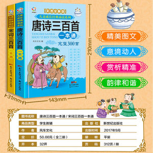 Image 2 - 2pcs/set Songs Ci three hundred and Three Hundred Tang Poems Early childhood education books for kids children 0 6 ages