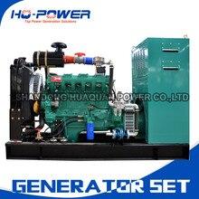 Генератор природного газа 50 кВт с постоянным магнитом