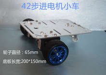 Freeshipping 42 stepper motor car 65 mm aluminum chassis wheel robot car