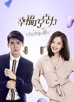 《幸福巧克力》2018年中国大陆爱情电视剧在线观看