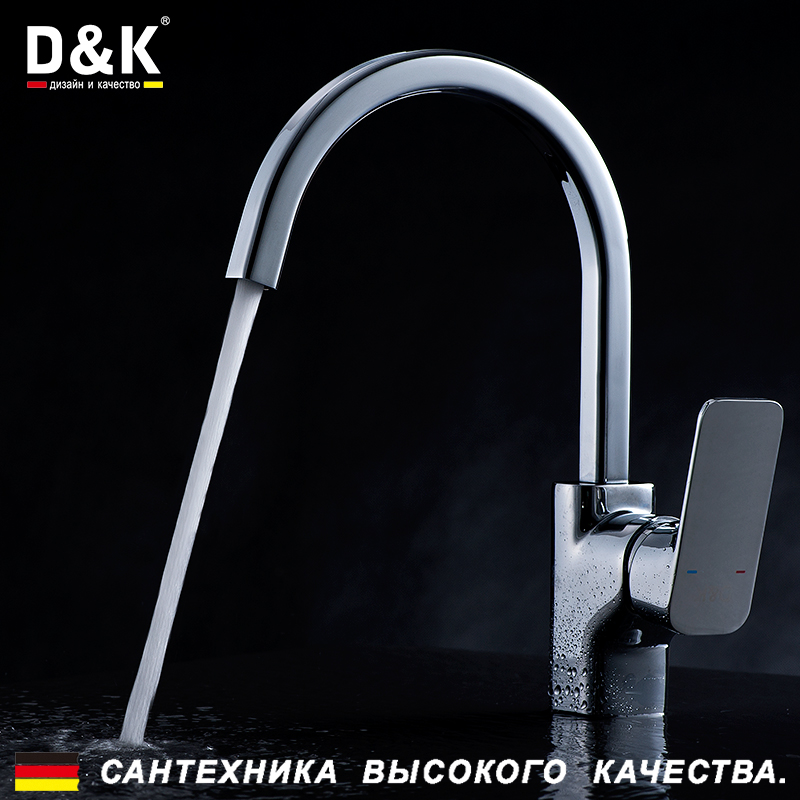 D K DA1432401 High Quality Kitchen Faucet Chrome Plated Copper Single handle sink faucet tap in