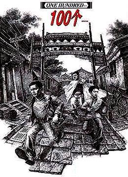 《100个》2001年中国大陆喜剧,剧情电影在线观看