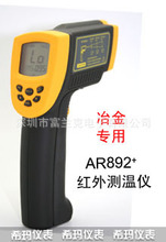 Best price Smart Sensor Digital Infrared Thermometer AR892+ IR Portable Non-contact Thermometer 200 C~2200C temperature tester instruments