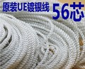 DIY Headphone cable Single crystal copper silver plated wire UE headphone cable(without plug)