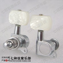 White agate big square hand full enclosed folk guitar string buttons/electric guitar string knobs/string axles