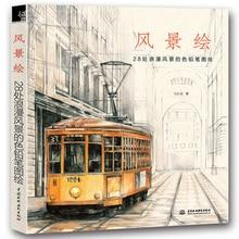 סיני עיפרון צביעת ספר עבור עצמי לומד 28 רומנטי נוף ציור צבע עיפרון ציור אמנות ספר, ללמוד להוסיף צבע