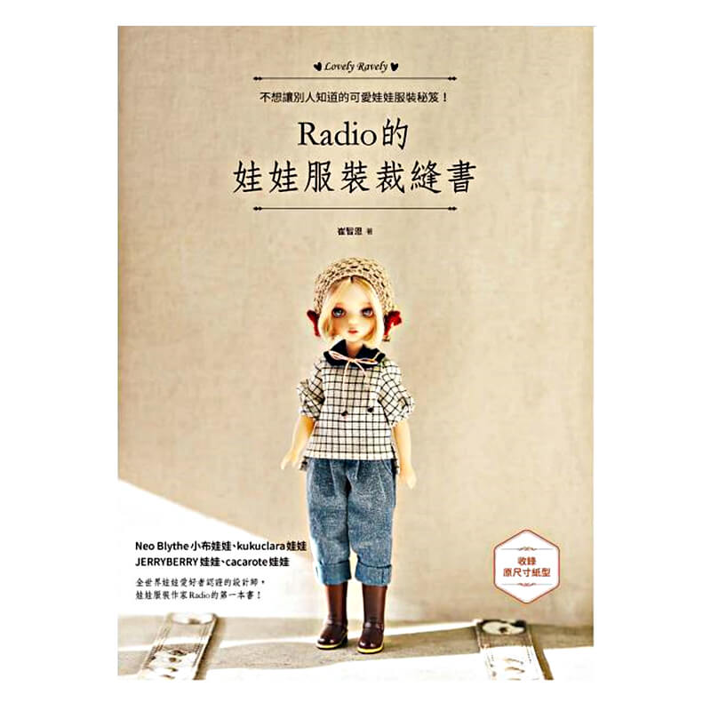 Radio Doll Costume Tailor Book Doll Sewing Book Cute Mini Clothes Patterns BookRadio Doll Costume Tailor Book Doll Sewing Book Cute Mini Clothes Patterns Book