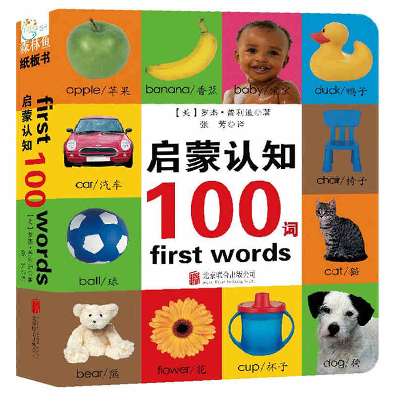 Bilingual First 100 Words in chinese and english children Board Book Learning For Baby Kids Bright Child Toddler the 5 7 9 extrusion clamp rg6 rg11 pressing line clamp cable f head special tools