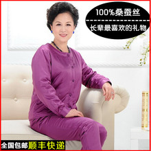 Silk quinquagenarian autumn and winter thermal underwear women's o-neck silk thickening cotton-padded jacket plus size
