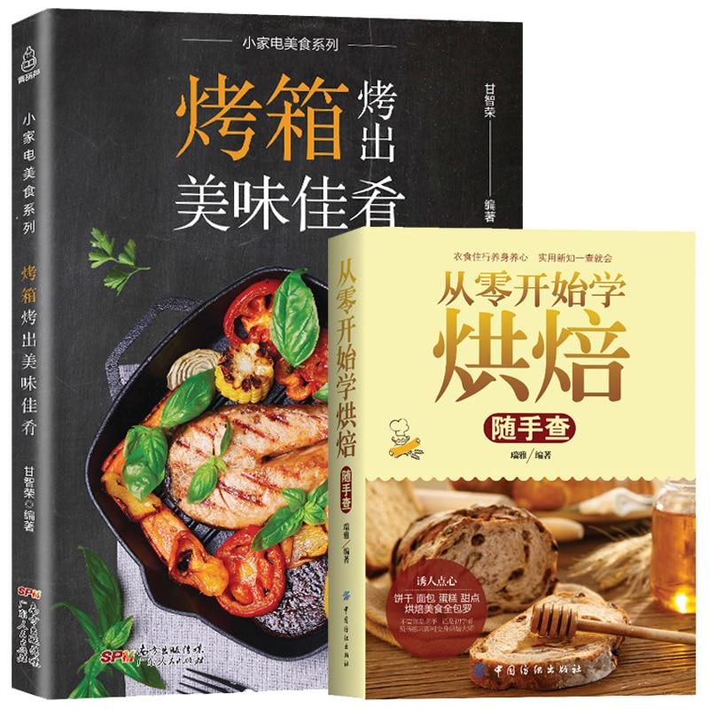 New Hot 2 pz Imparare a fare di cottura libri da zero + Al Forno piatti deliziosi in forno libro cinese per adultiNew Hot 2 pz Imparare a fare di cottura libri da zero + Al Forno piatti deliziosi in forno libro cinese per adulti