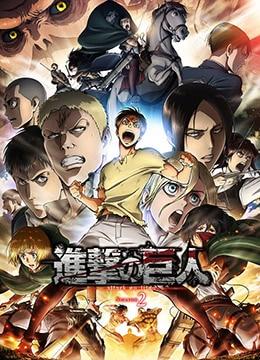 《进击的巨人 第二季》2017年日本科幻,动画,灾难动漫在线观看