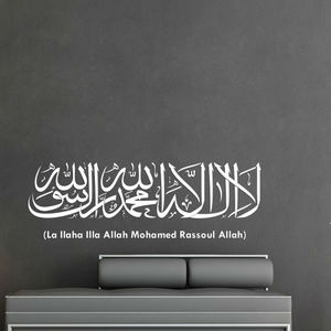 Image 5 - Respektiert Islamischen Muslimischen Kalligraphie Wand Aufkleber Nordic Zitate Aufkleber Wohnzimmer Schlafzimmer DIY Abnehmbare Vinyl Wand Kunst Wandmalereien