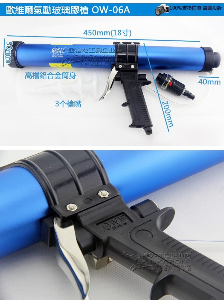 Taiwan Ou Weier OW-06A hard plastic industry pressure can speed pneumatic gun silica glass glue 600ML rui ni weier