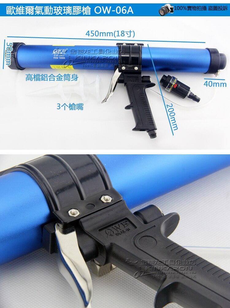 Taiwan Ou Weier OW-06A hard plastic industry pressure can speed pneumatic gun silica glass glue 600ML  цены