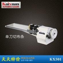 Single Knife Strip Cutting Machine Single knife cut machine of cloth   KX501
