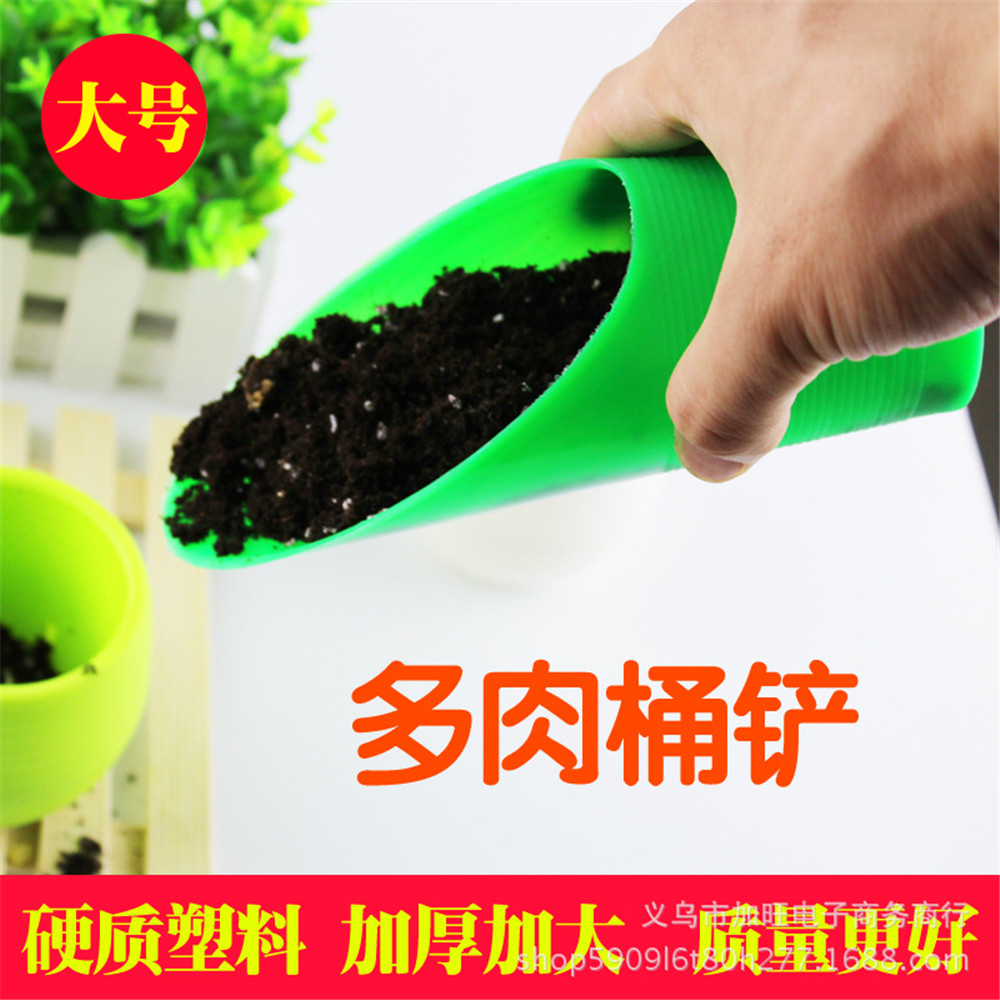 2018102606Household multifunctional gardening flowerpot succulent loose soil shovel Planters Supplies xiang li 6 colours цена