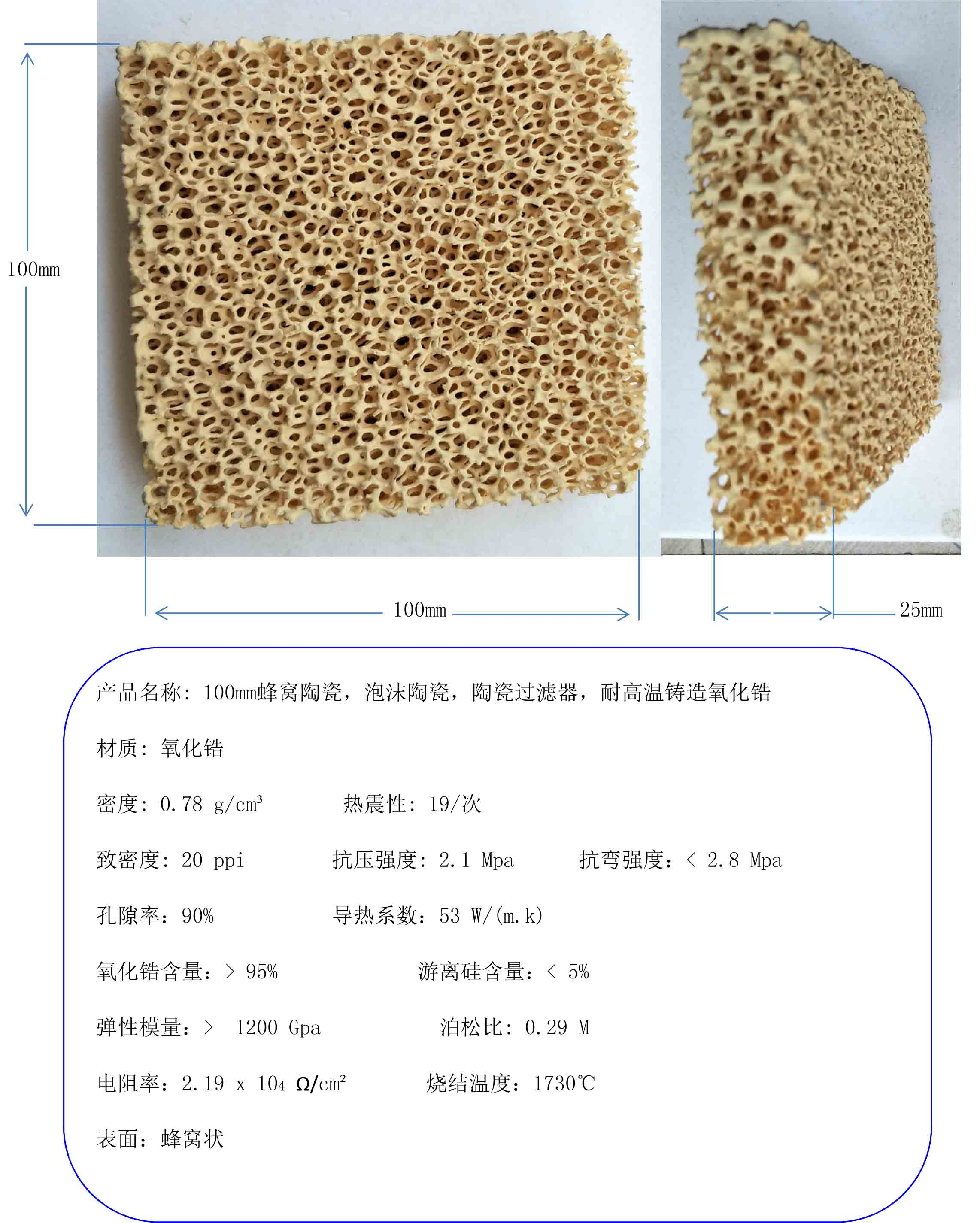 100mm Honeycomb Ceramic, Foam Ceramic, Ceramic Filter, High Temperature Resistant Zirconia ceramic
