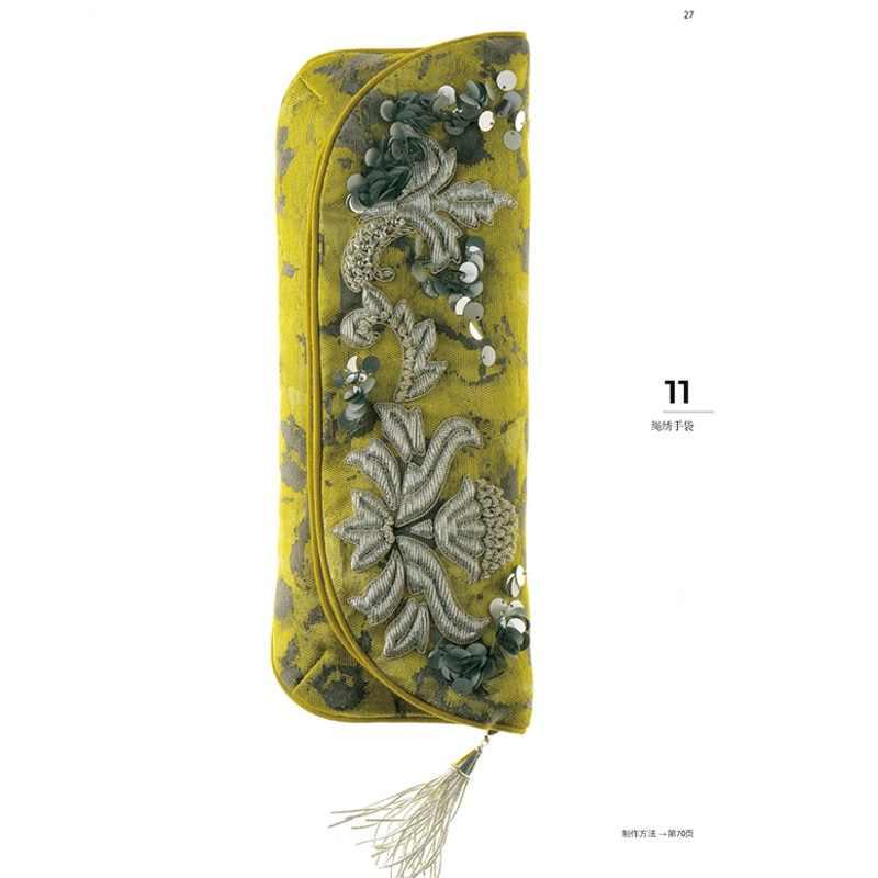 Расширенный пользовательский французский вышивка сумка Pattern учебник книга 3D вышивка ткани Золото сцепления сумка Craft книги