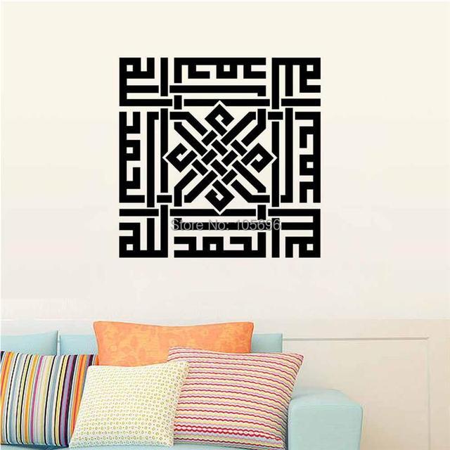 57*57cm arabic squra wall sticker islamic home decor art decal ...