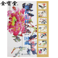Teach You How To Draw Freehand Brushwork Painting Calligraphy Brush Tutorial Books 154 Pages