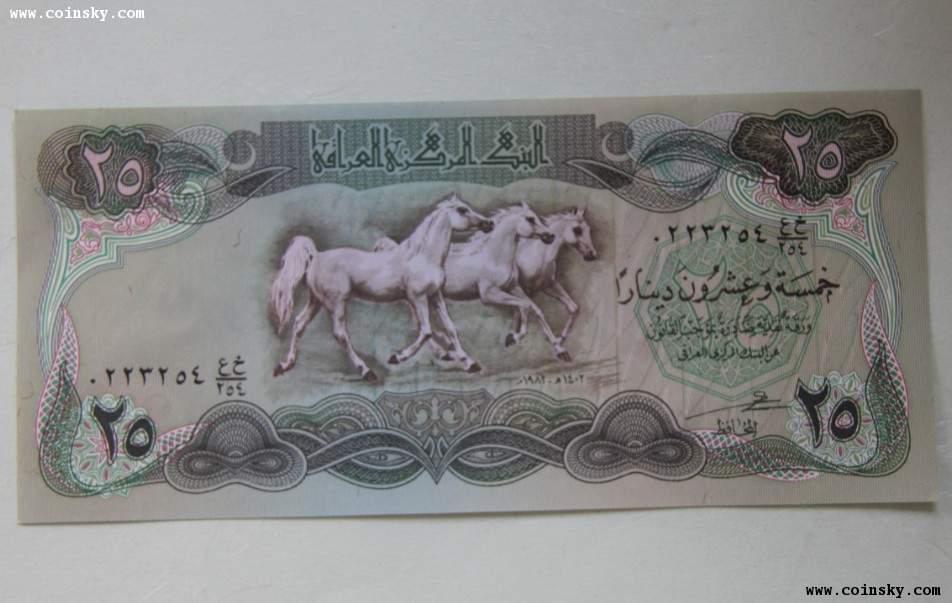 Iraq 1990 Medium 2 Fine 25 Dinar Horses Bundle