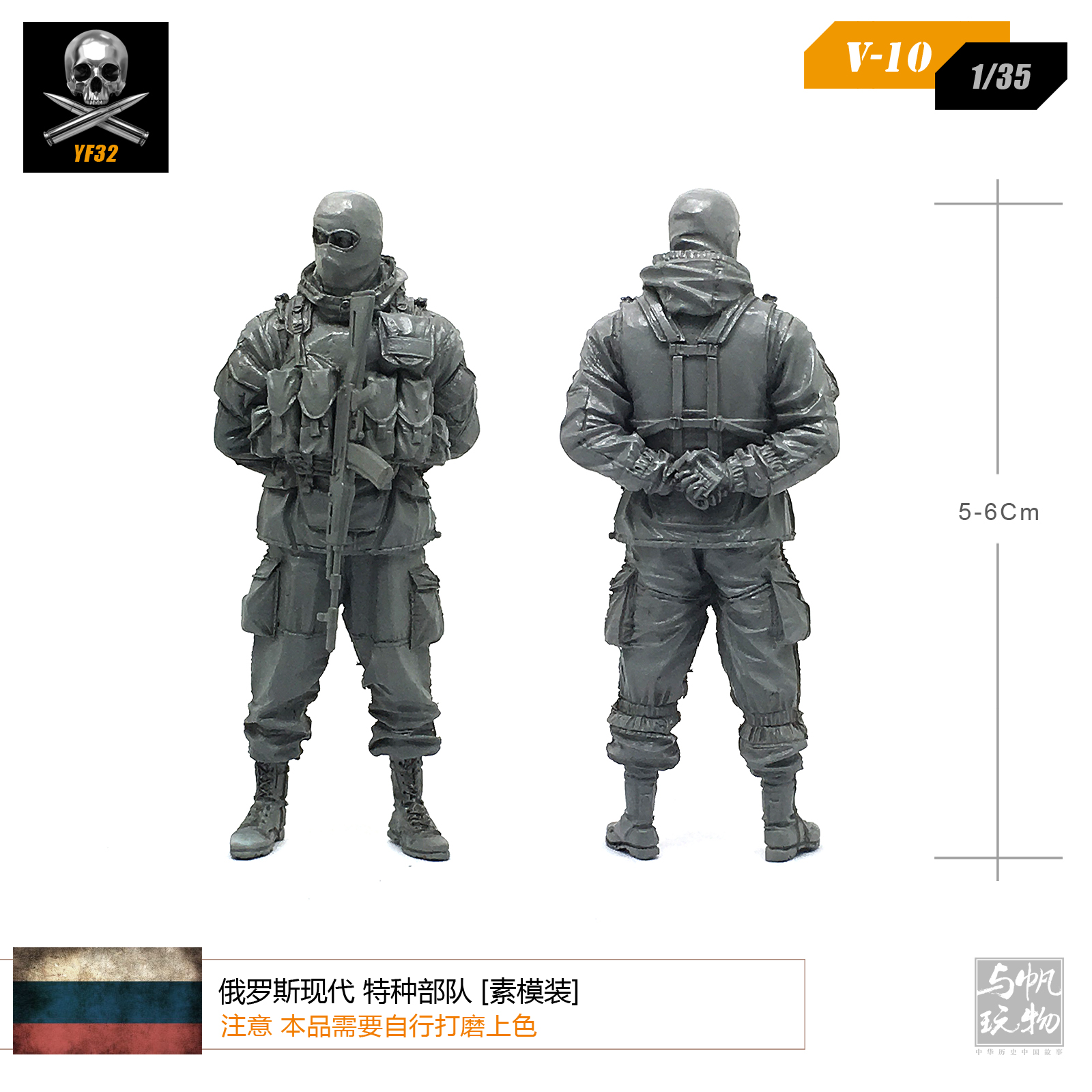 1/35 Resin Model Of Modern Russian Soldier Special Force Soldier Colorless And Self-assembled  V10