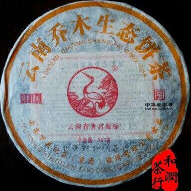 PU unbuttressed er tea cakes Chinese yunnan puer pu er 357g font b health b font