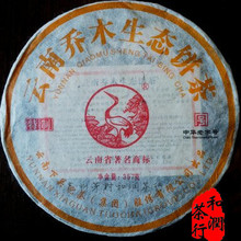 PU unbuttressed er tea cakes Chinese yunnan puer pu er 357g health care the health pu-erh food free