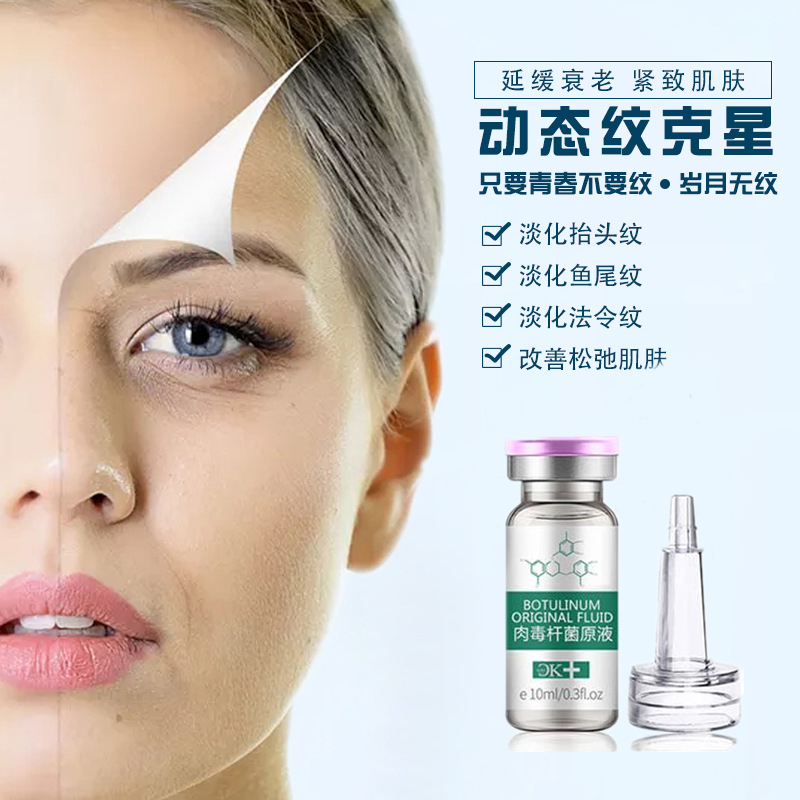 Botulinum Essence Powerful Nourishing Anti-oxidating Anti-wrinkle Anti-aging Face Skin Care Products Botulinum Concentrate Serum(China)