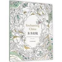 Enchanting China antistress Coloring books adult colouring kill time Painting drawing book