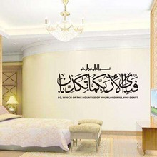 Islamic Muslim Culture Wall Sticker Home Living Room Decoration Lettering Vinyl Decal Design Mural AY1533