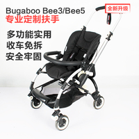 can use to Bugabo bee3/bee5 baby cart handrail accessories baby cart protective fence