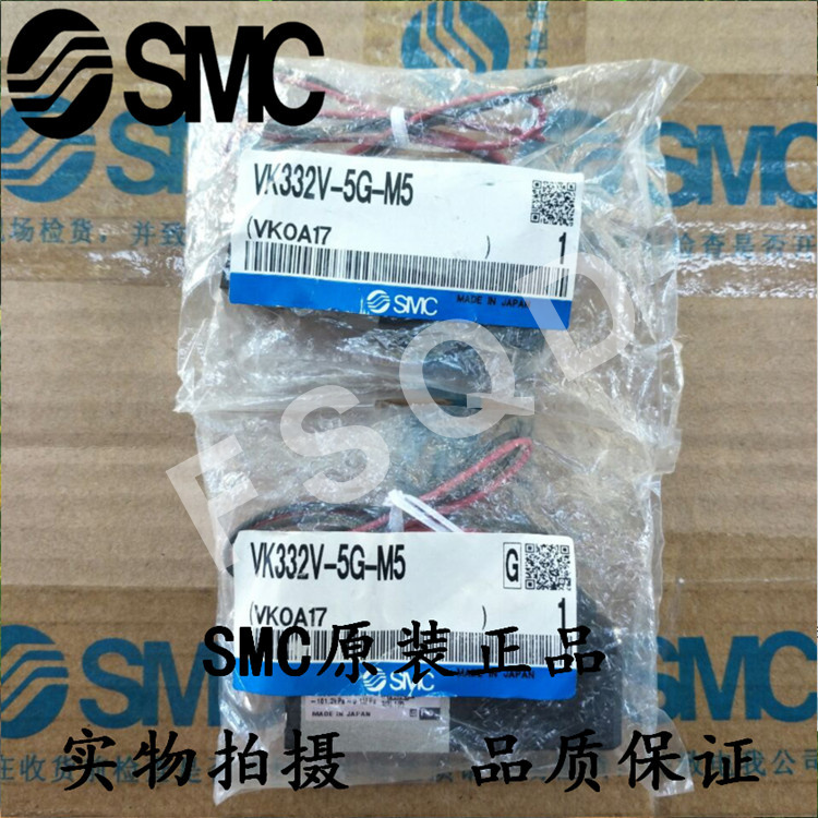 original SMC Solenoid valve VK332-5G-M5 VK332V-5G-M5 VK332-5G-01 VK332V-5G-01 VK332-5GS-M5 VK332-5HS-01 VK332-5G-M5-F VK seriesoriginal SMC Solenoid valve VK332-5G-M5 VK332V-5G-M5 VK332-5G-01 VK332V-5G-01 VK332-5GS-M5 VK332-5HS-01 VK332-5G-M5-F VK series