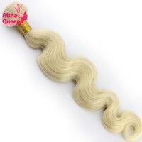 Atina女王実体波613ブロンドプラチナ色ブラジル髪織りバンドル10-28インチ1ピース100%人髪織り非レミー