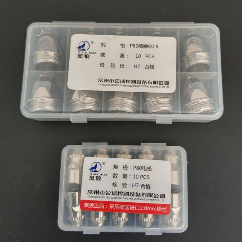 Plasma Cut LGK100 Plasma Cutter Plasma Cutting Machine P80 Electrode + Nozzle 1.1 1.3 1.5 1.7MM Free Shipping