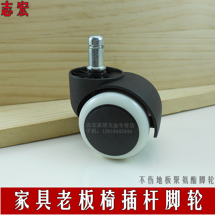 Furniture wheel pu chair big liner trade wheels swivel for 2 furniture casters