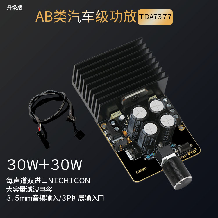TDA7377 Power Amplifier Board 12V Dual Channel Stereo Amplifier Module DIY Audio Power Amplifier