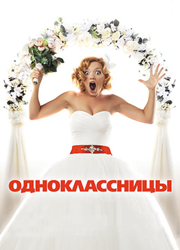 《同学》2016年俄罗斯喜剧,爱情电影在线观看