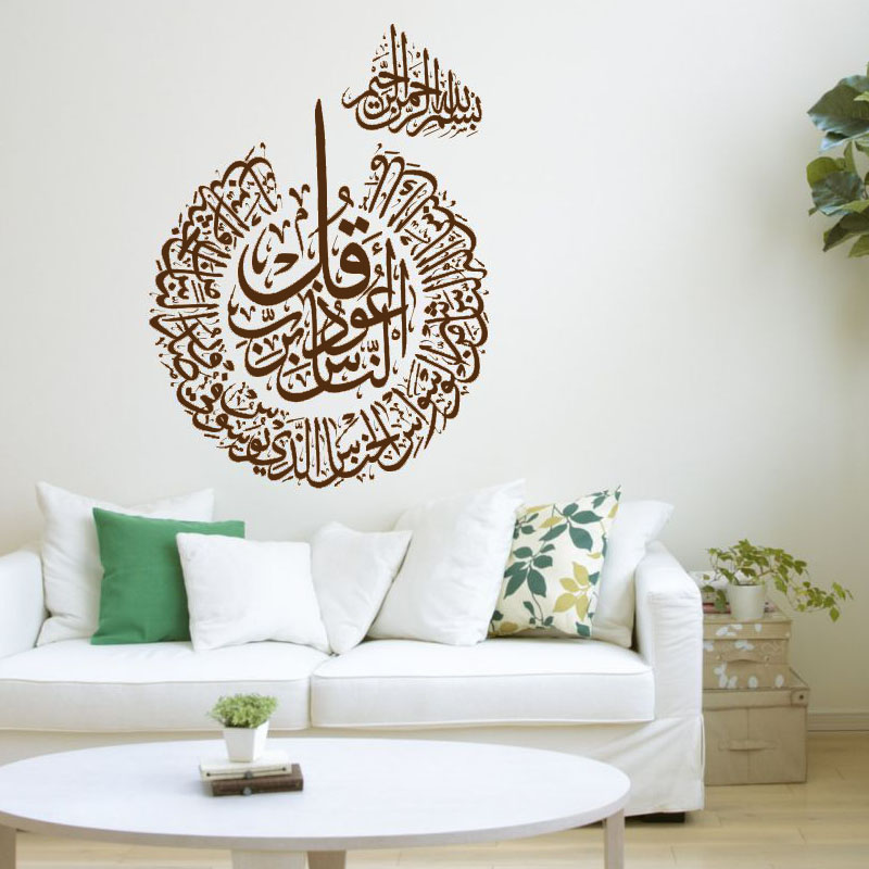 Islamic Muslim Bismillah Modern Quran Calligraphy Wall Stickers Quote Art Vinyl Decal Removable Wall Decor line art