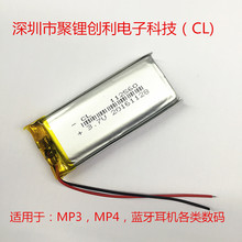 Polymer battery 112560 1400mAh Bluetooth headset battery spe