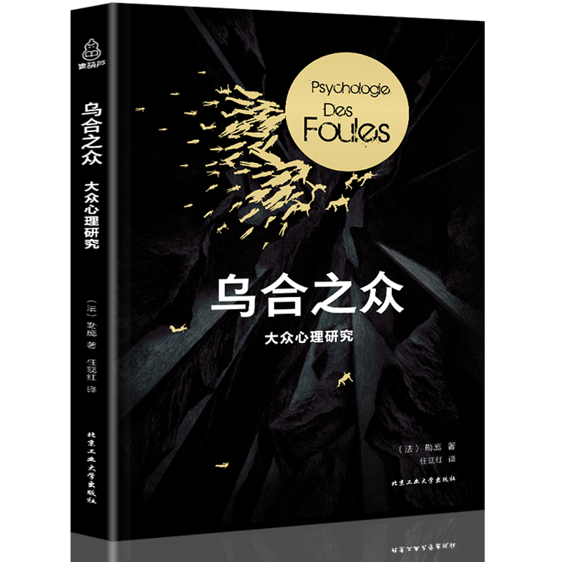 1pcs The Crowd A Study Of Popular Mind Books For Adult (Chinese Version)