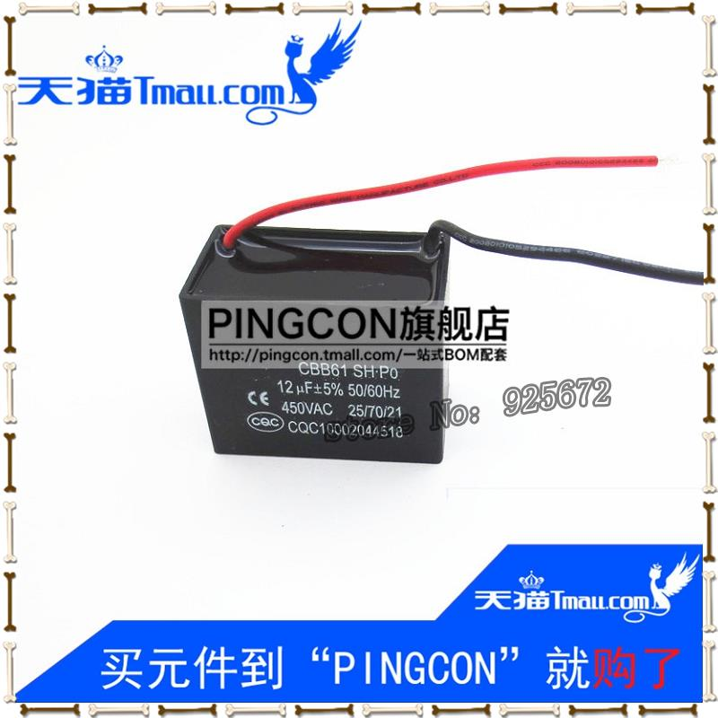 High quality AC 450 v 12 uf CBB61 fan capacitor start capacit with fuses motor startup capacitor