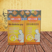 30ml Chinese Medicine Wound Disinfection Spray Emergency Treatment No Need To Bandage Automatic Wound Protective