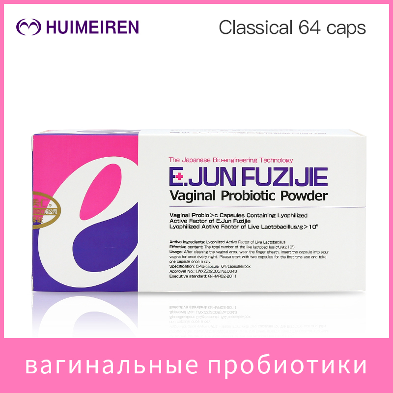 Huimeiren E-Jun Probiotics for Female Private Care Feminine Gynecological Vaginal Care Vagina Infections PH Balance 64 capsuls distributors logo printed 650 nm infrared laser vaginal rejuvenation machine female private part gynecological cervical erosion