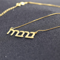 Wholesale Hebrew Customized Gold Color Name Necklace Rollo Chain Nameplate Necklace Solid Silver Fashion Necklace Jewelry